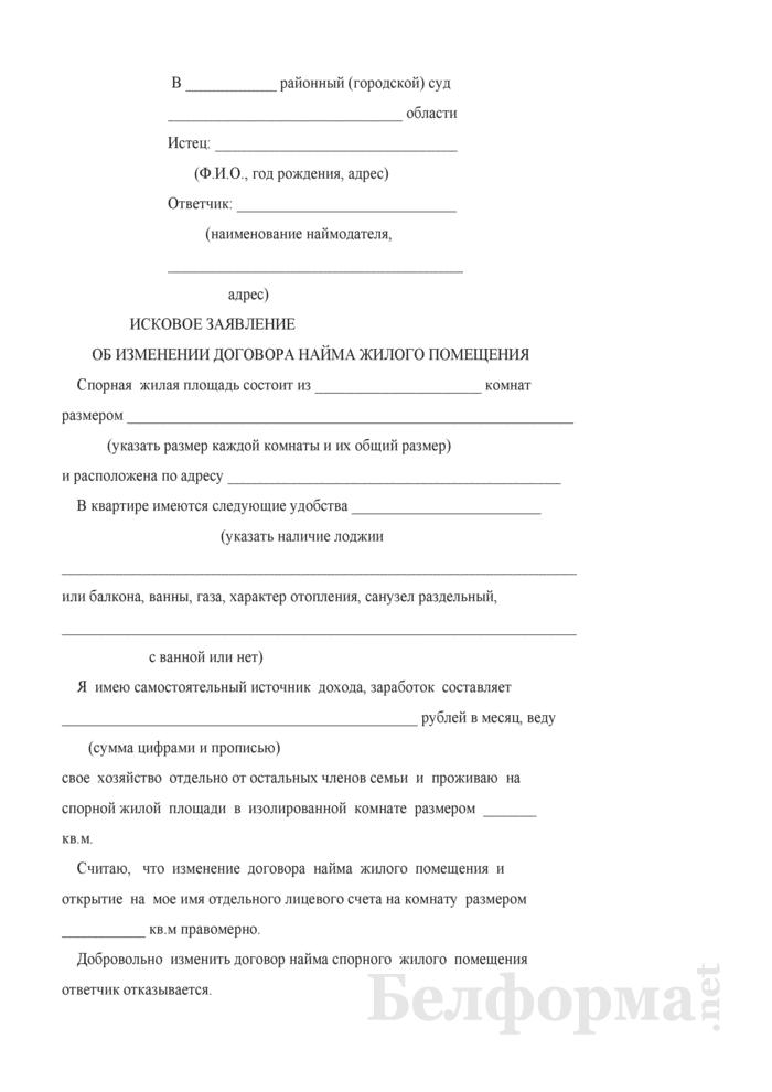 Исковое заявление об изменении договора найма жилого помещения. Страница 1