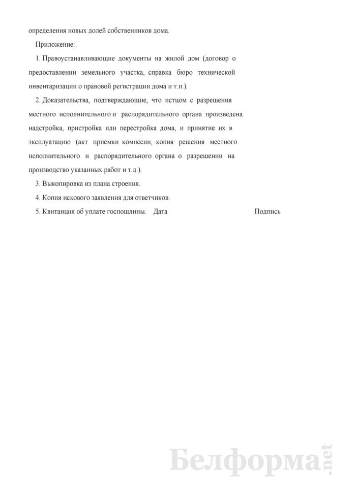 Исковое заявление об изменении долей собственников жилого дома. Страница 2