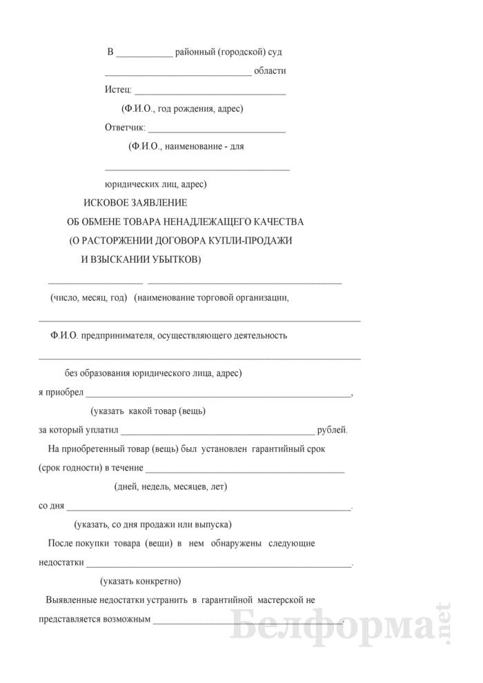 Исковое заявление об обмене товара ненадлежащего качества (о расторжении договора купли-продажи и взыскании убытков). Страница 1