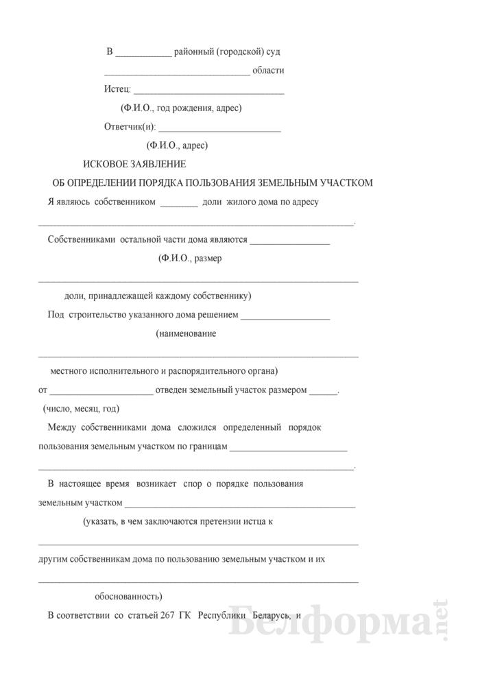 Исковое заявление об определении порядка пользования земельным участком. Страница 1