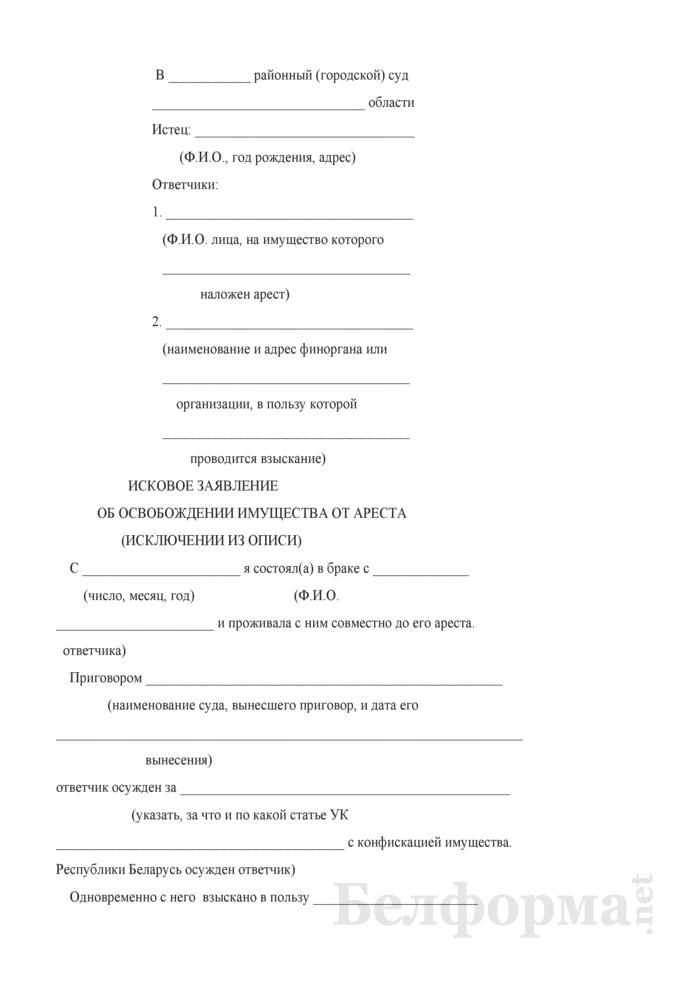 Исковое заявление об освобождении имущества от ареста (исключении из описи). Страница 1
