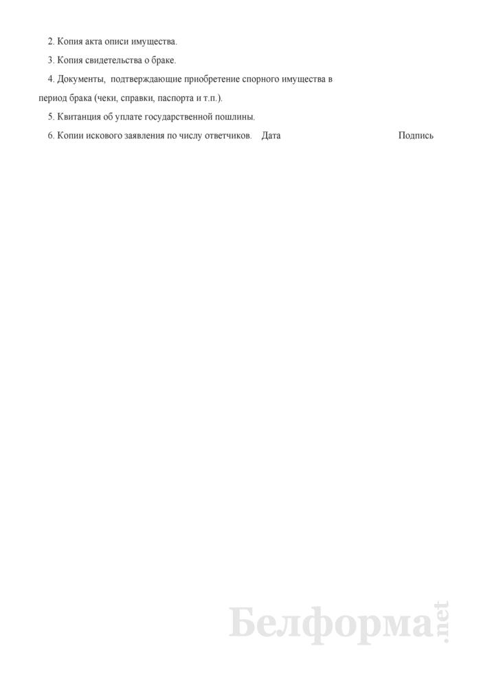 Исковое заявление об освобождении имущества от ареста (исключении из описи). Страница 3