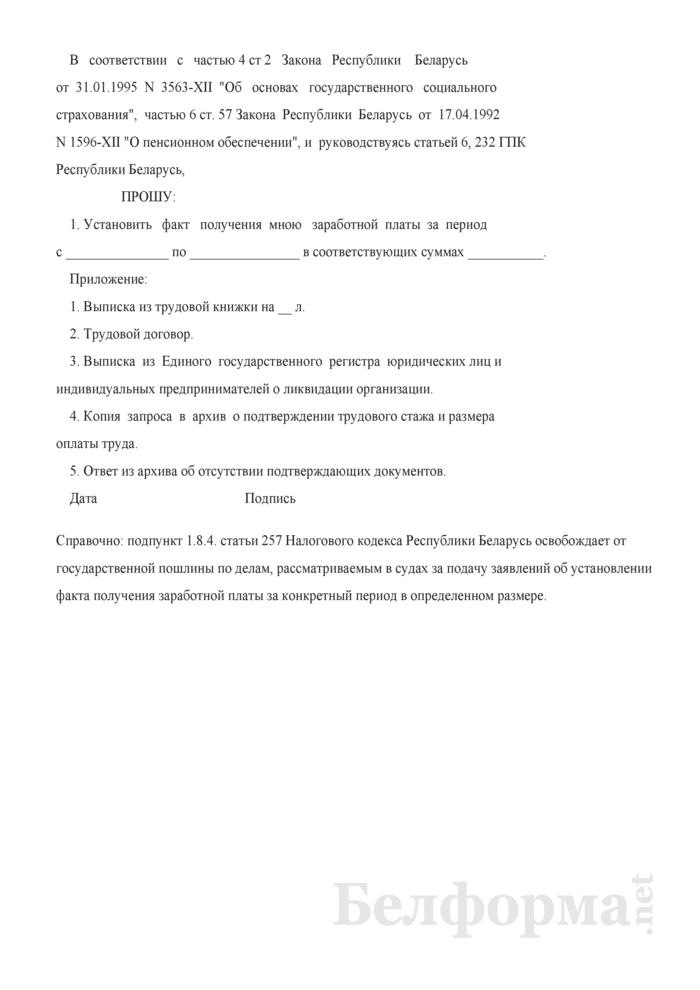 Исковое заявление об установлении факта получения заработной платы. Страница 2