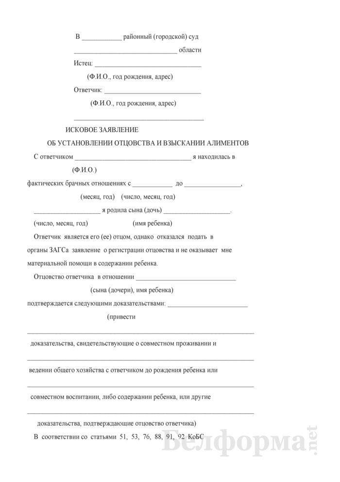 Исковое заявление об установлении отцовства и взыскании алиментов. Страница 1