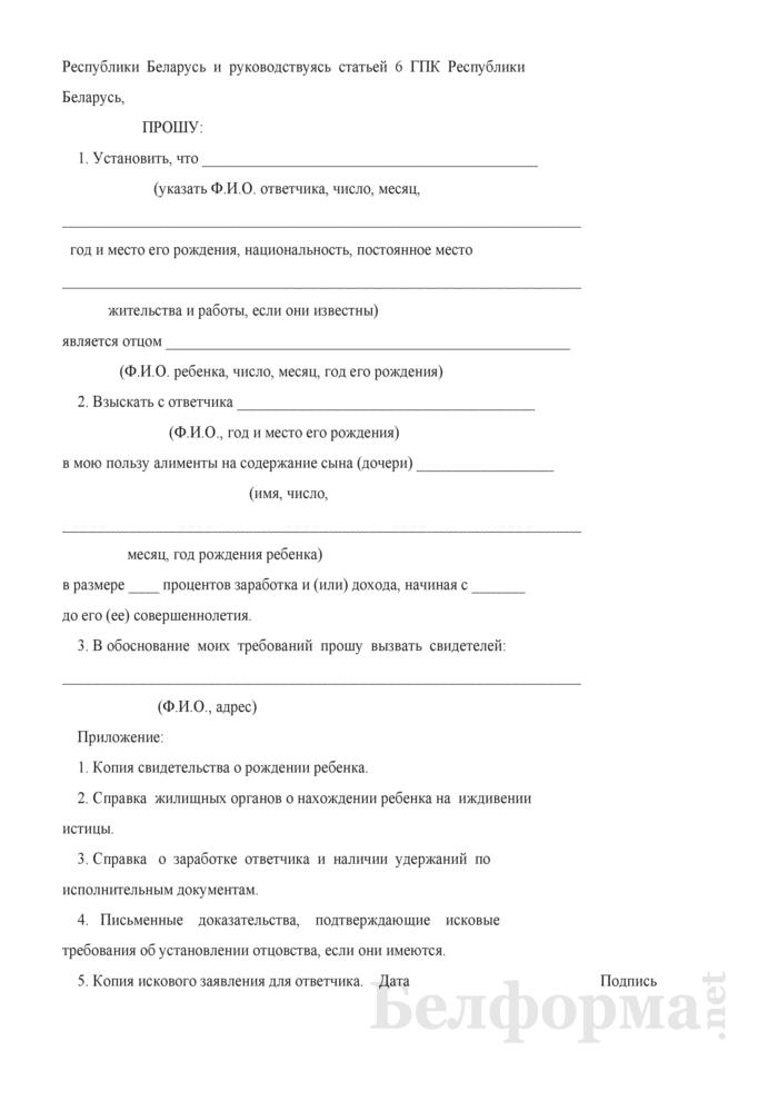 Исковое заявление об установлении отцовства и взыскании алиментов. Страница 2