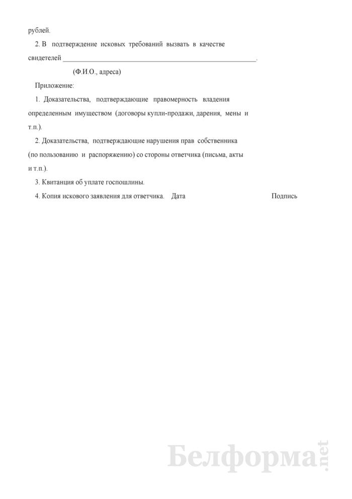 Исковое заявление собственника об установлении нарушений, не соединенных с лишением владения (негаторный иск). Страница 2
