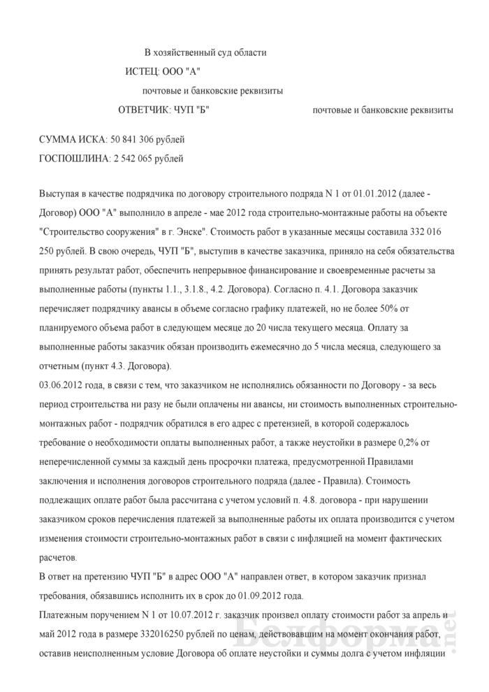 Исковое заявление (взыскание основного долга с учетом инфляции и неустойки за ненадлежащее выполнение обязательств по договору строительного подряда). Страница 1