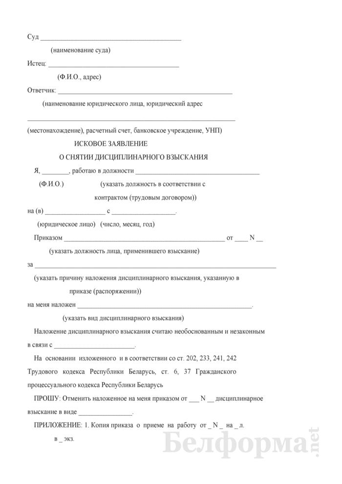 Образец искового заявления о снятии дисциплинарного взыскания (Вариант). Страница 1