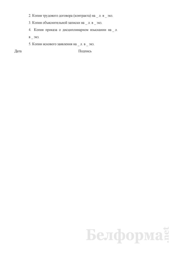 Образец искового заявления о снятии дисциплинарного взыскания (Вариант). Страница 2