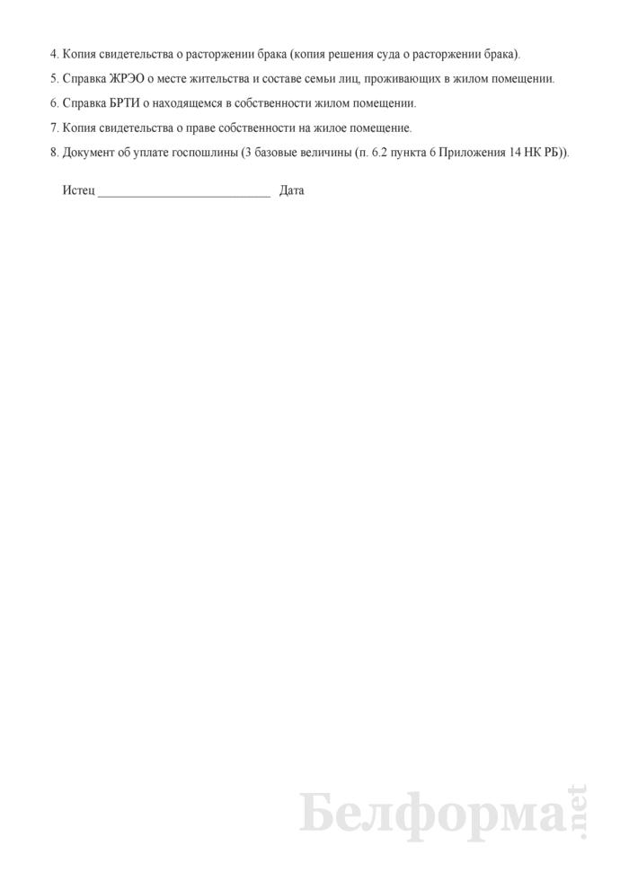 Образец искового заявления о выселении бывшего супруга (и). Страница 3