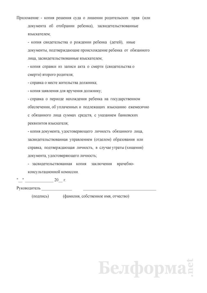 Образец искового заявления о взыскании расходов на содержание детей, находящихся на государственном обеспечении. Страница 3