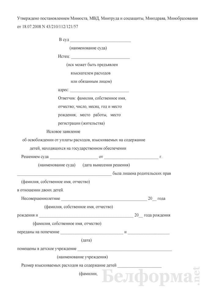 Образец искового заявления об освобождении обязанного лица от уплаты задолженности. Страница 1