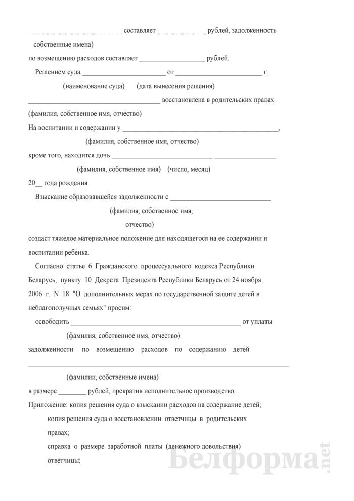 Образец искового заявления об освобождении обязанного лица от уплаты задолженности. Страница 2