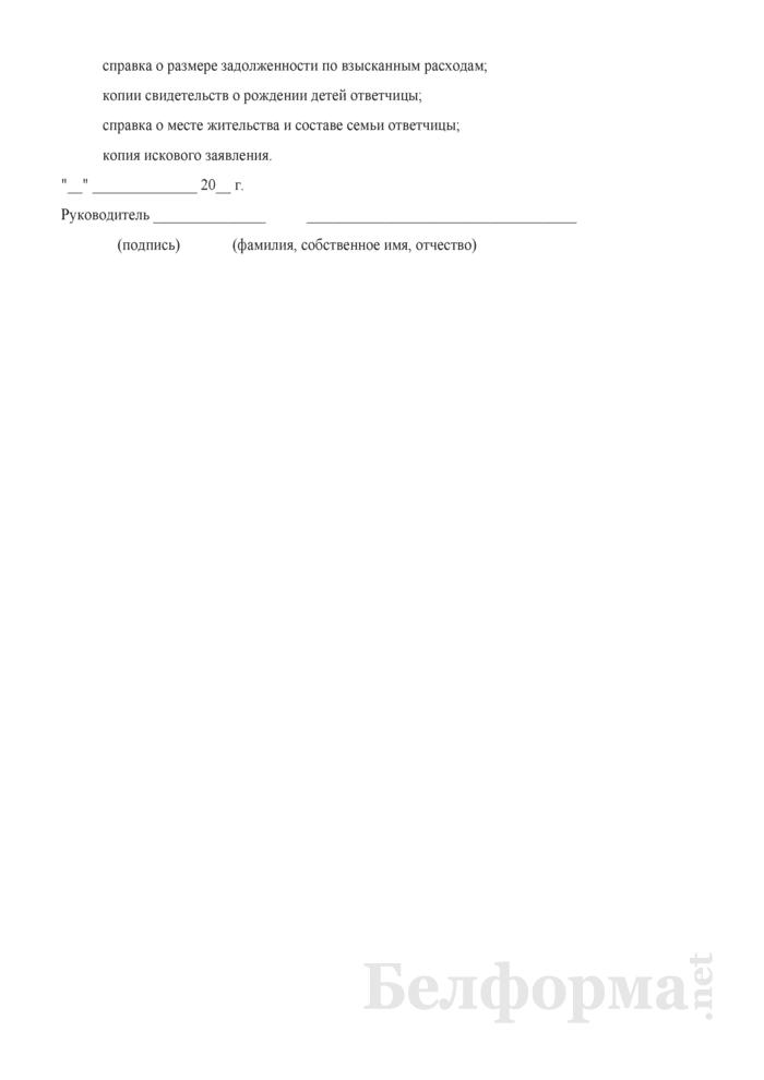 Образец искового заявления об освобождении обязанного лица от уплаты задолженности. Страница 3