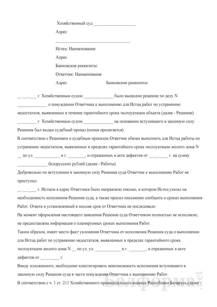 Заявление об изменении способа и порядка исполнения решения Хозяйственного суда. Страница 1