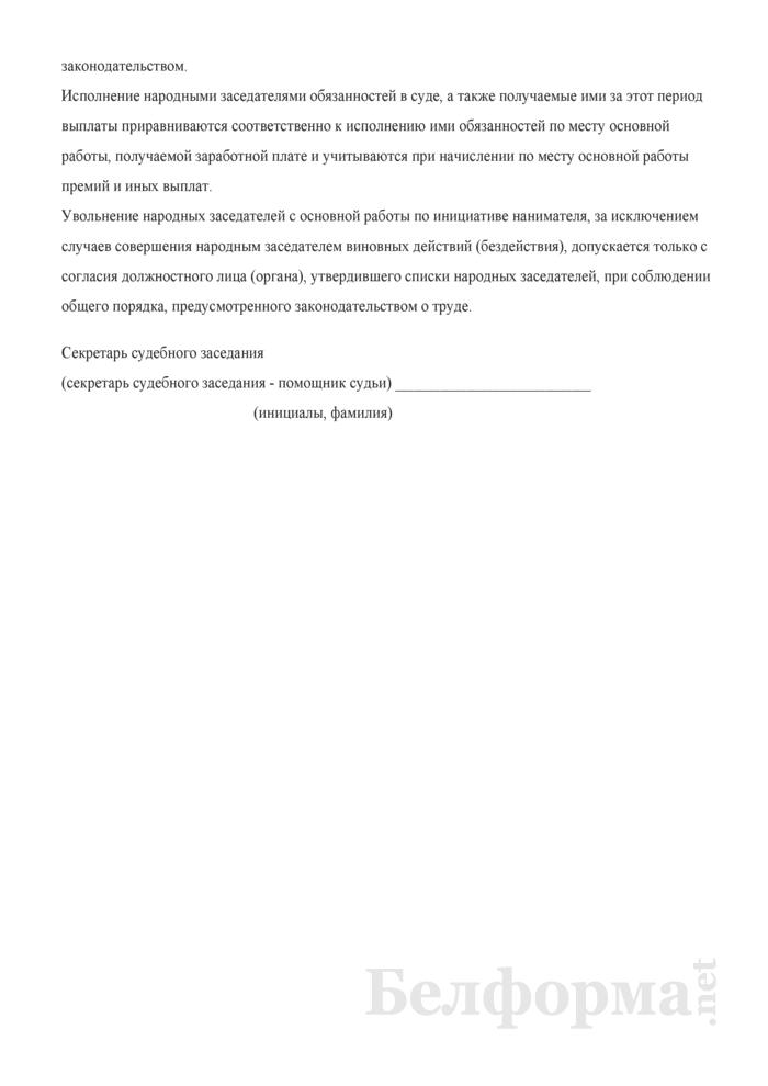 Извещение (для народных заседателей) (в районных (городских), межгарнизонных военных судах Республики Беларусь) (Форма). Страница 2