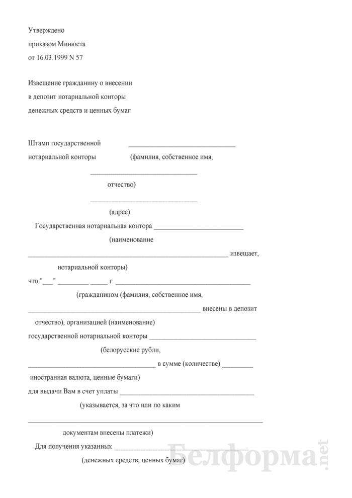 Извещение гражданину о внесении в депозит нотариальной конторы денежных средств и ценных бумаг. Страница 1