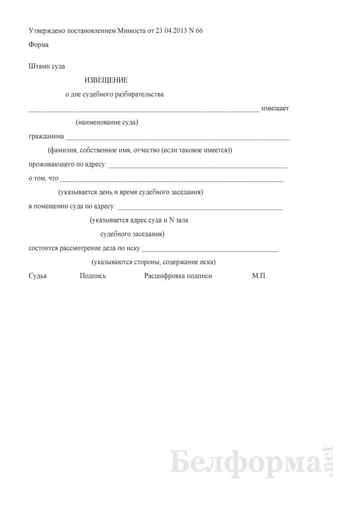 Извещение о дне судебного разбирательства (в областных, Минском городском, Белорусском военном судах Республики Беларусь) (Форма). Страница 1