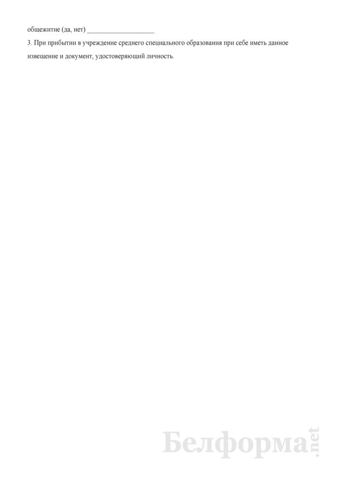 Извещение о допуске к сдаче вступительных экзаменов (для средних специальных учебных заведений). Страница 2