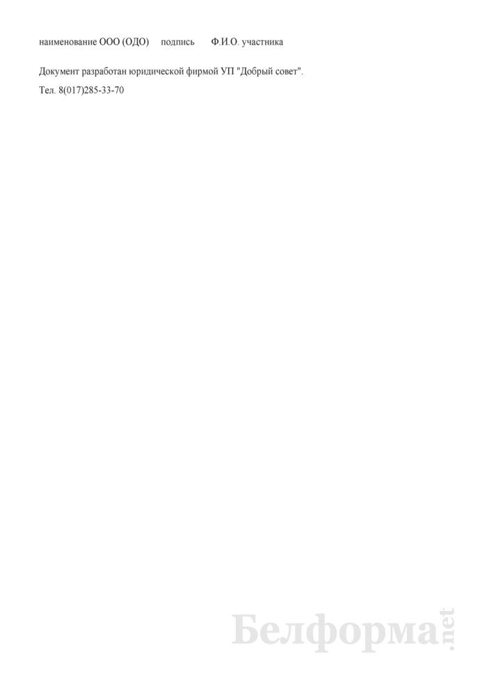 Извещение о намерении продажи Участником ООО (ОДО) доли (части доли), и предложение остальным Участникам воспользоваться преимущественным правом покупки указанной доли (части доли). Страница 3
