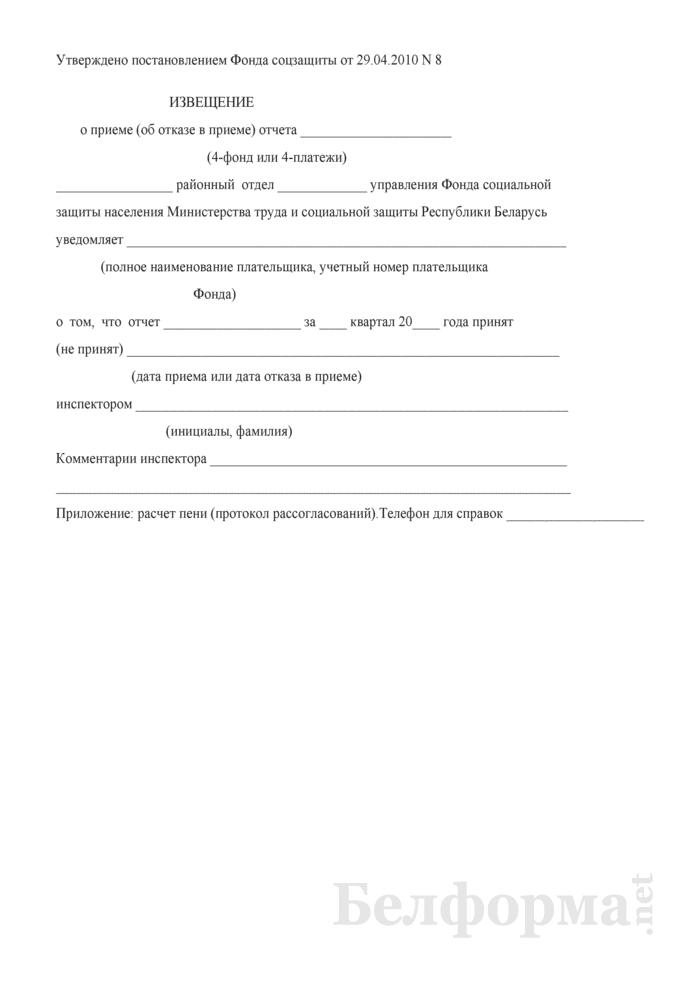 Извещение о приеме (об отказе в приеме) отчета. Страница 1