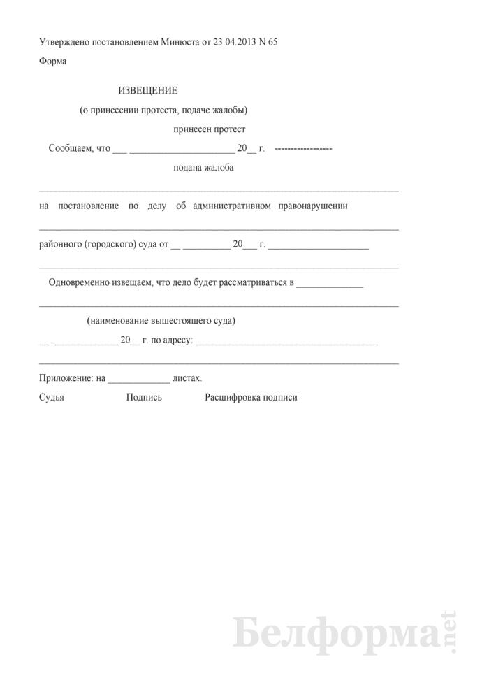 Извещение (о принесении протеста, подаче жалобы, а также о времени рассмотрения дела в вышестоящем суде) (в районных (городских), межгарнизонных военных судах Республики Беларусь) (Форма). Страница 1