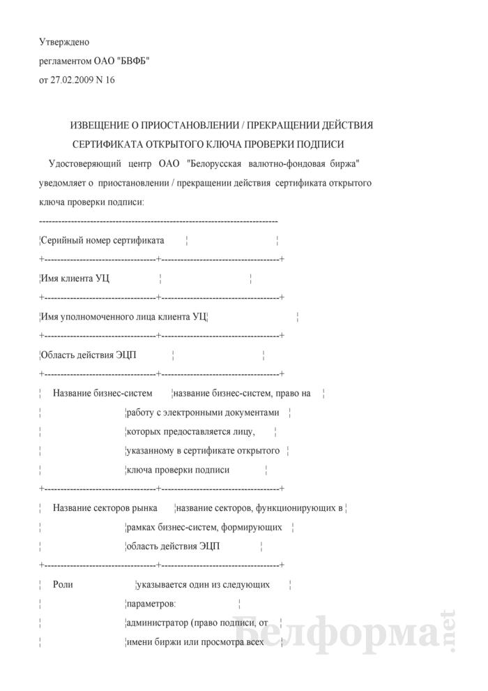 Извещение о приостановлении / прекращении действия сертификата открытого ключа проверки подписи. Страница 1