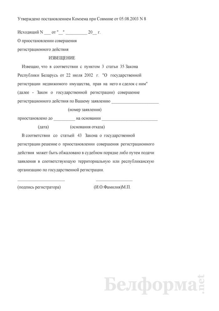 Извещение о приостановлении совершения регистрационного действия. Страница 1