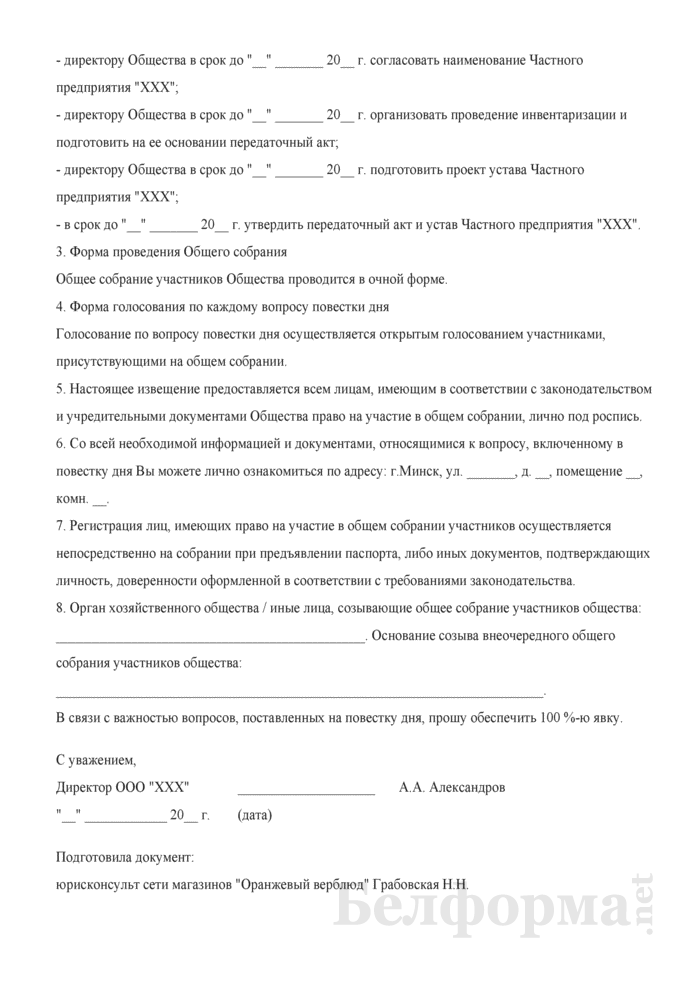 Извещение о проведении внеочередного заседания Общего собрания участников ООО. Страница 2