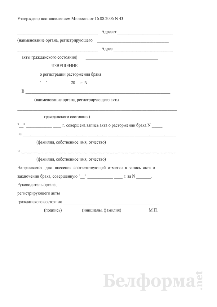 Извещение о регистрации расторжения брака. Страница 1