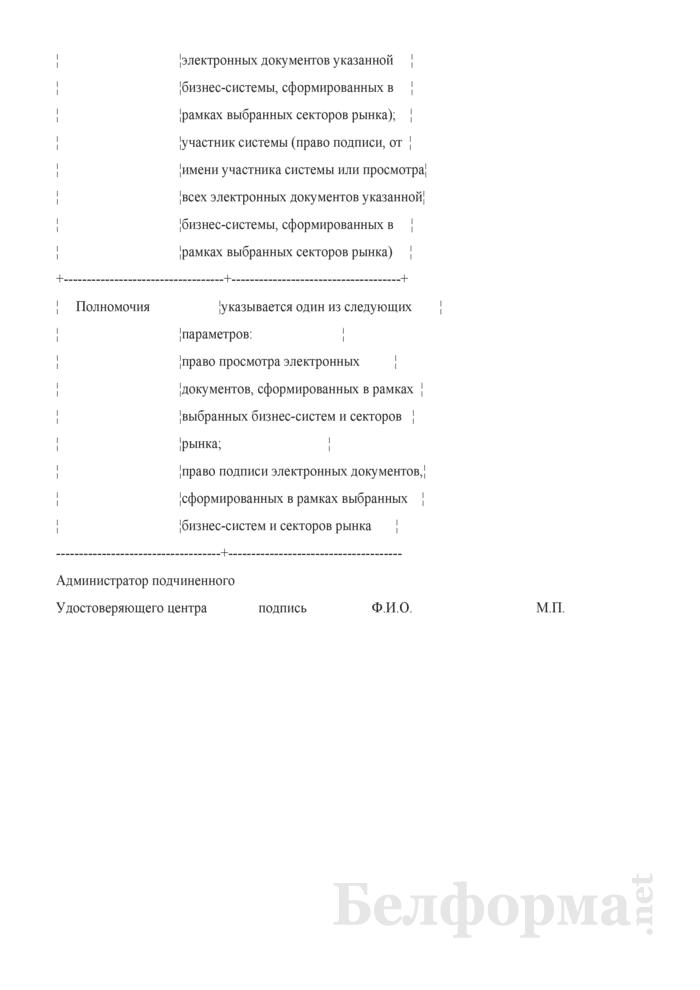 Извещение о возобновлении действия сертификата открытого ключа проверки подписи. Страница 2