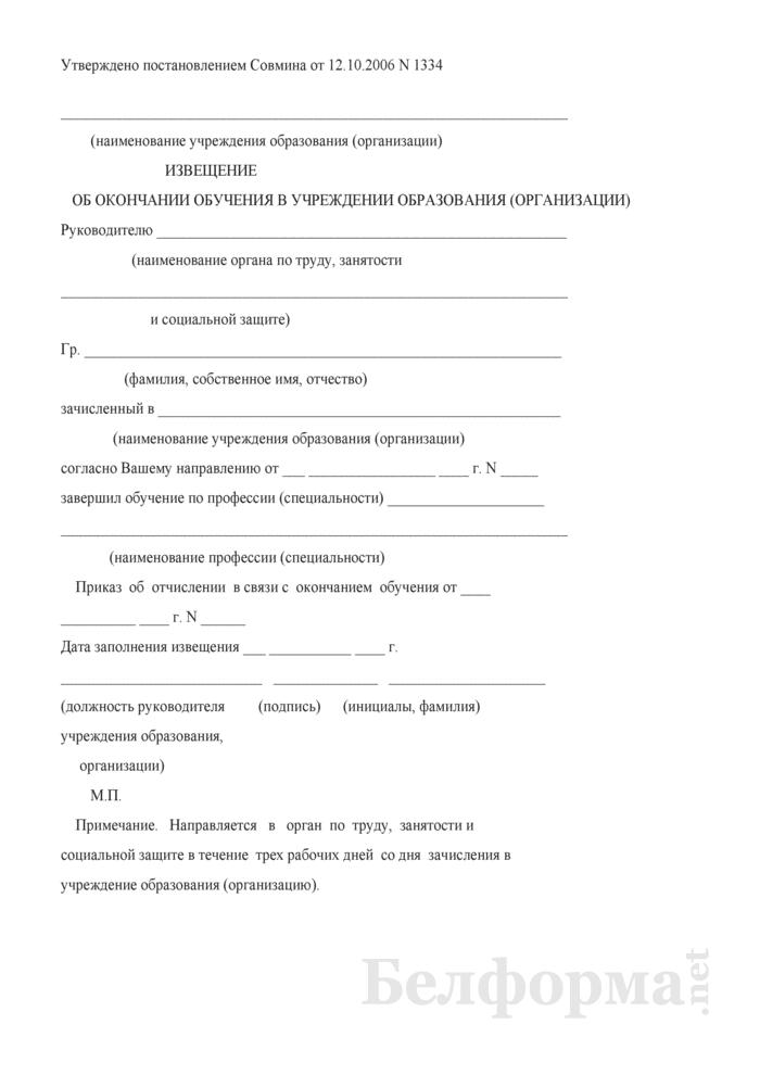 Извещение об окончании обучения безработного в учреждении образования (организации). Страница 1