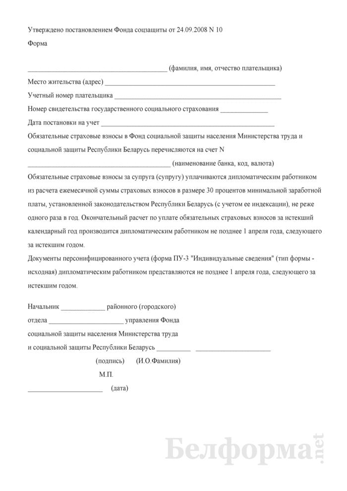 Извещение плательщику (дипломатическому работнику), уплачивающему обязательные страховые взносы за супруга (супругу). Страница 1