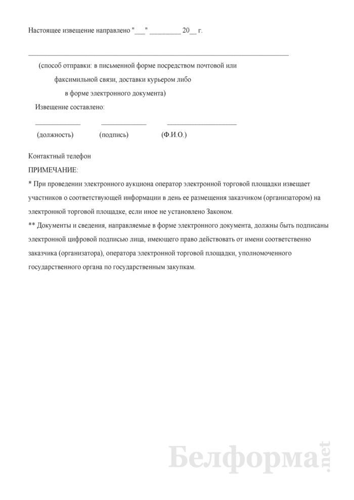 Извещение участника государственной закупки. Страница 2