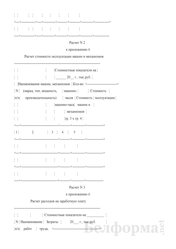 Калькуляция цены единицы продукции (работ, услуг). Страница 3