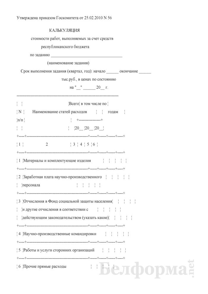 Калькуляция стоимости работ, выполняемых за счет средств республиканского бюджета (Приложение 2 к форме технико-экономического обоснования). Страница 1