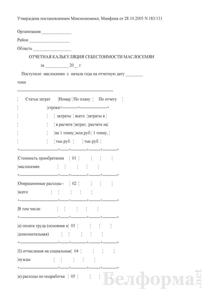 Отчетная калькуляция себестоимости маслосемян. Страница 1