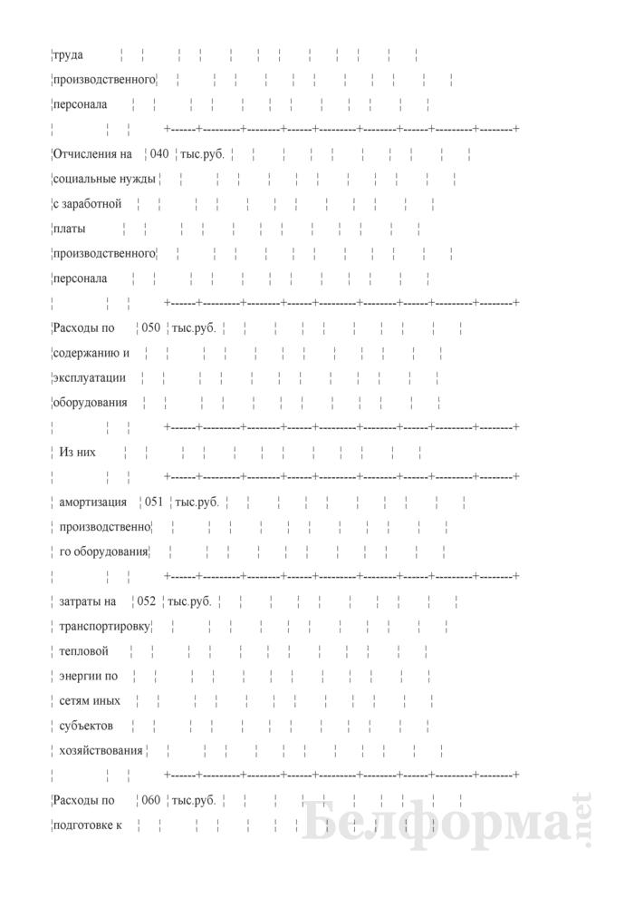 Отчетная калькуляция себестоимости производства, передачи и распределения энергии. Форма № 1-калькуляция (квартальная). Страница 3