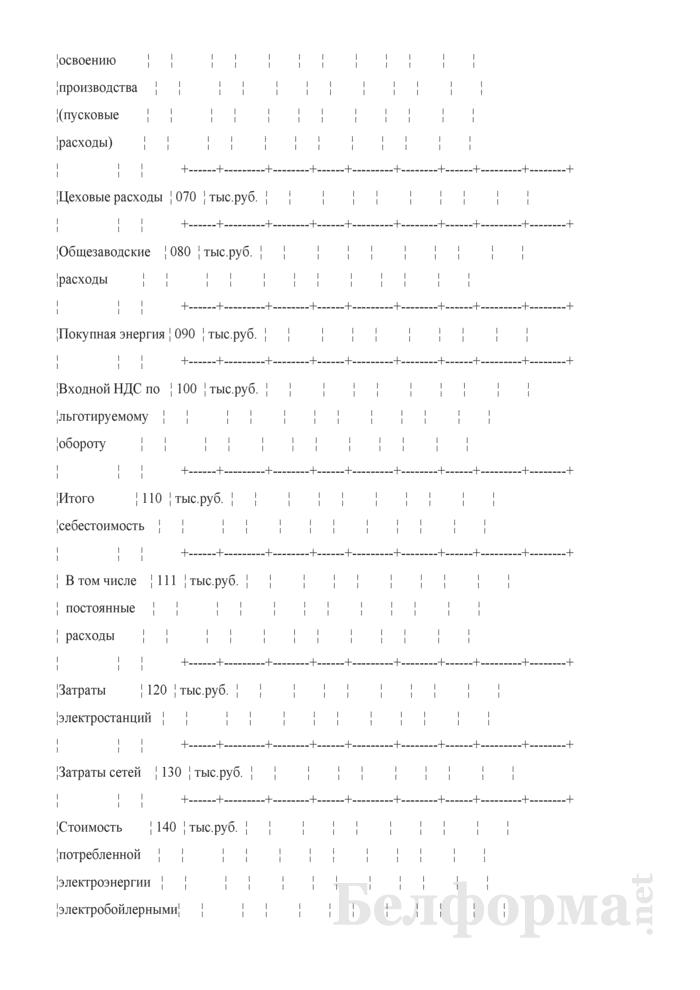 Отчетная калькуляция себестоимости производства, передачи и распределения энергии. Форма № 1-калькуляция (квартальная). Страница 4