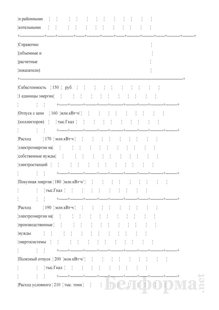 Отчетная калькуляция себестоимости производства, передачи и распределения энергии. Форма № 1-калькуляция (квартальная). Страница 5