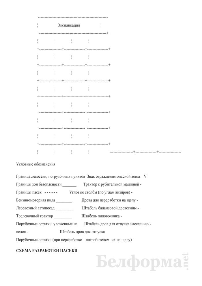 Форма технологической карты на разработку лесосеки. Страница 5