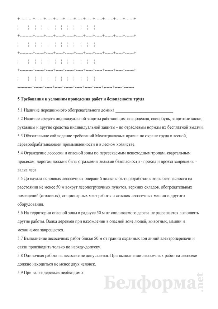 Форма технологической карты на разработку лесосеки. Страница 7