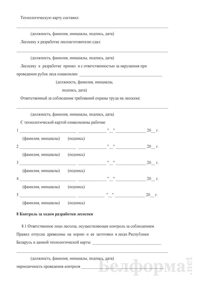 Форма технологической карты на разработку лесосеки. Страница 9