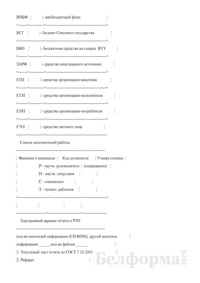 Информационная карта научно-исследовательской, опытно-конструкторской и опытно-технологической работы. Страница 3