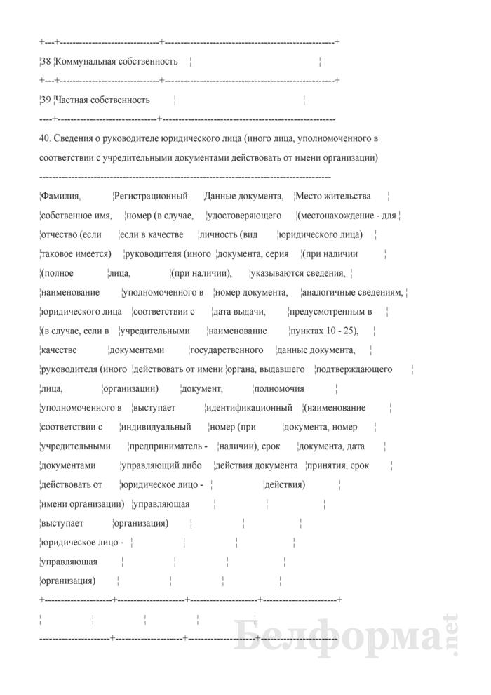 Информационная карта юридического лица. Страница 5