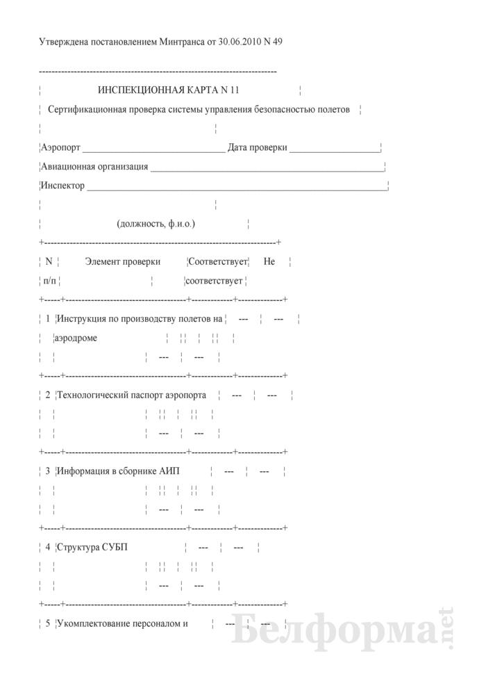 Инспекционная карта № 11. Сертификационная проверка системы управления безопасностью полетов. Страница 1