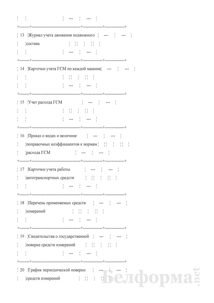 Инспекционная карта № 5. Сертификационная проверка обеспечения спецтранспортом. Страница 3