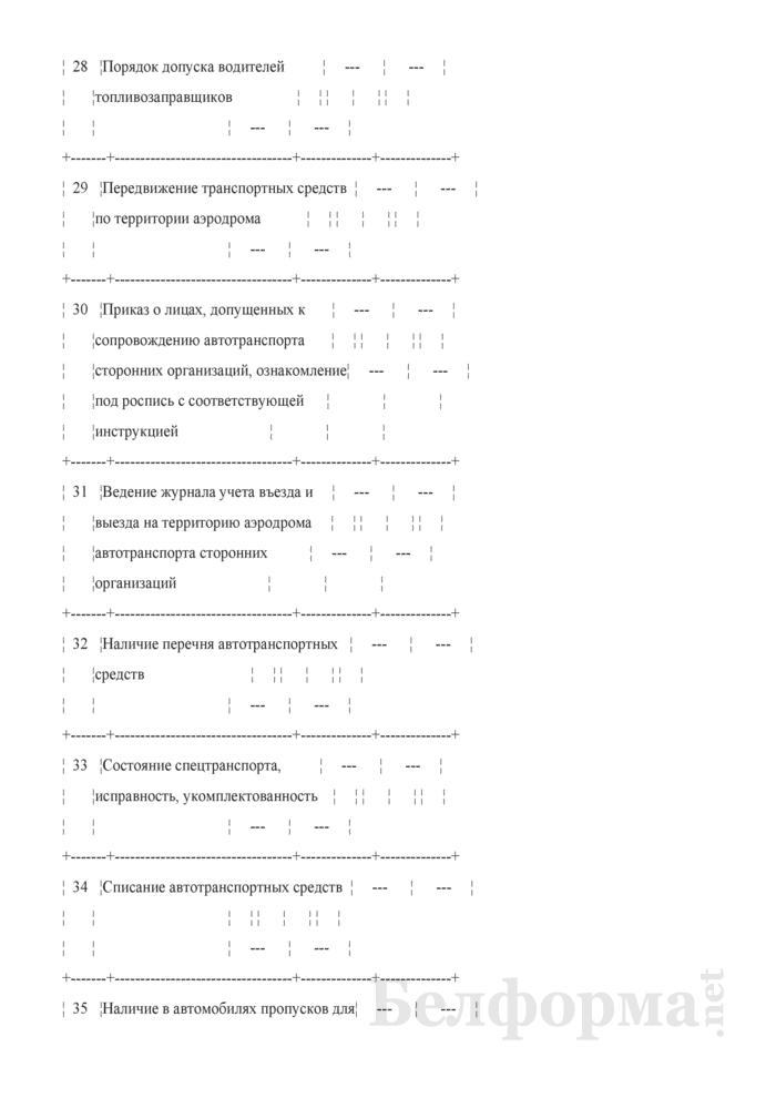 Инспекционная карта № 5. Сертификационная проверка обеспечения спецтранспортом. Страница 5