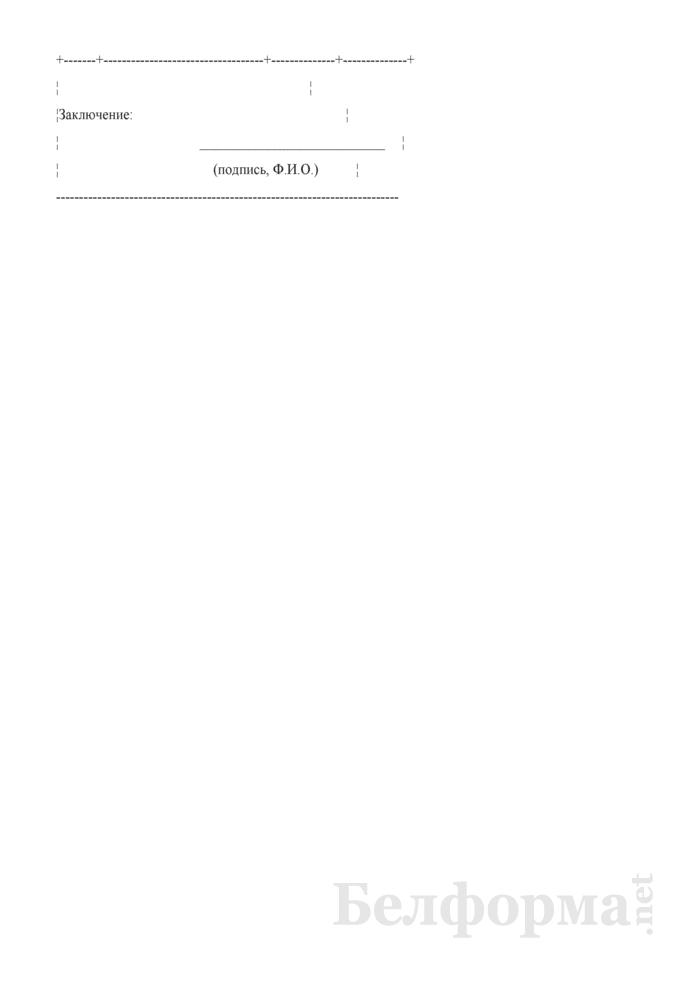 Инспекционная карта № 5. Сертификационная проверка обеспечения спецтранспортом. Страница 9