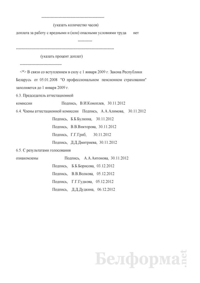 Карта аттестации рабочего места по условиям труда (Образец заполнения). Страница 16